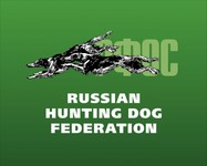 Федерация охотничьего собаководства (РФОС)
